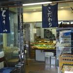 町田豆腐店 - おからドーナッツも店頭に並んでいました。