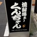 焼酎場ぁ~ くんちゃん -