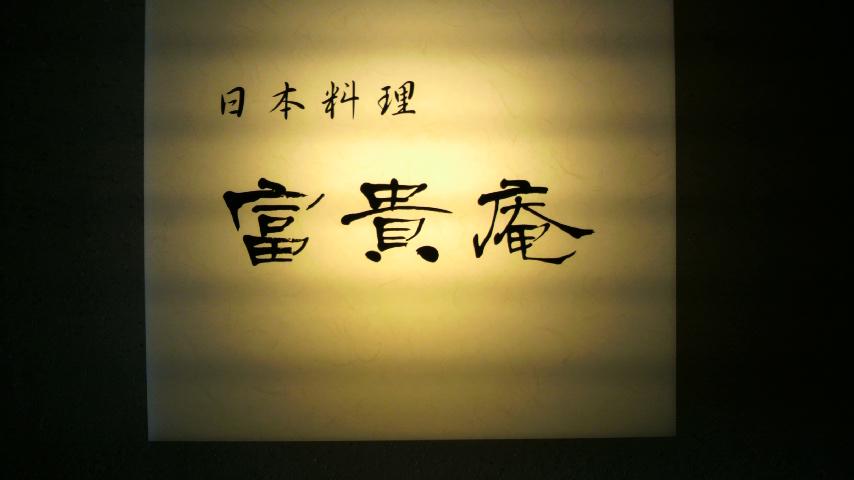 富貴庵 name=