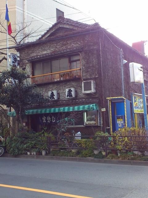 日吉屋 - ツタの絡まる店舗全貌