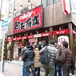 横浜家系ラーメン 町田商店 横浜店 -
