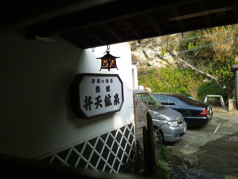 旅館 弁天鉱泉