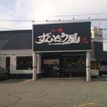 16712624 - ずんどう屋 太子店