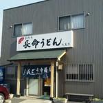 16712920 - 長命うどん 大嶌店