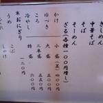 16712933 - メニュー(麺類・おにぎりなど)