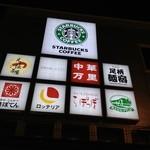 スターバックス・コーヒー - 最近新しいSAはチェーン店も入りましたね。
