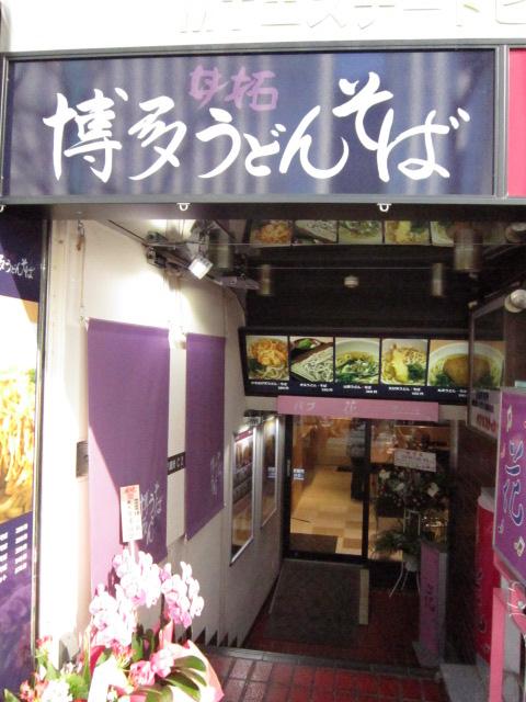 丼拓 八重洲店