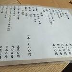 伊達 翁 - 2013/01 メニュウ