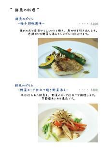 ボーノミイナ - 旬を感じるには魚料理!季節の野菜と一緒に。