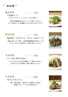 ヴォーノミイナ加藤 - ジューシーなお肉!最近はトリッパも登場しています!