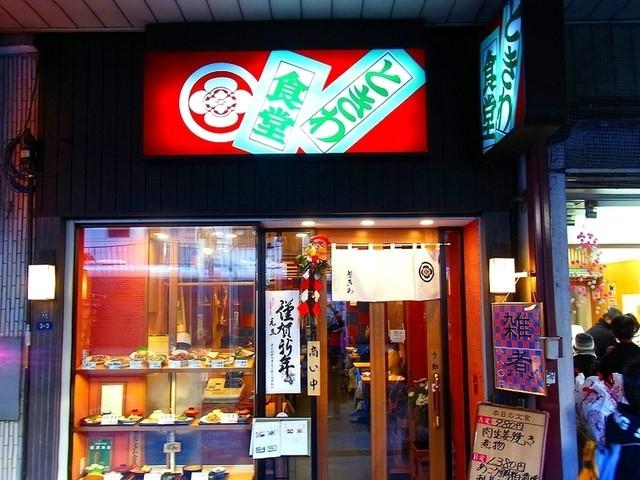 浅草 ときわ食堂 - ときわ食堂@浅草