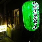 きよ楽 - 地場産品応援の店