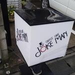ジョークマン - 看板