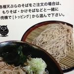 天ぷらそば ふくろう - 立ち食いそばやさんのこだわり