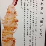 天ぷらそば ふくろう - ふくろうさんの天ぷらへのこだわり