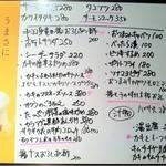 立呑み厨房 いち - 2013.1.8 おすすめメニュー