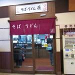 そば うどん 萩 -