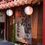 琉球ぼうず - 外観写真:外観からも沖縄の雰囲気が漂っています