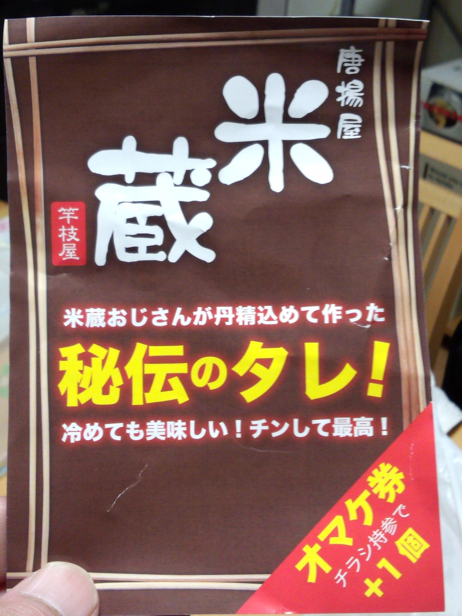 米蔵 九条店