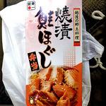 駅弁屋 - 焼漬鮭ほぐし弁当(2013年1月)