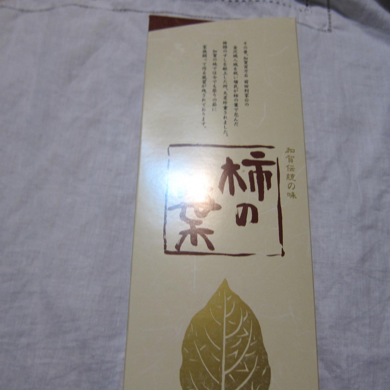 玉寿司 柿の葉寿司本舗 本店