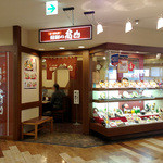 飛騨の高山らーめん - 京王八王子駅ビル10階レストラン街にあります。
