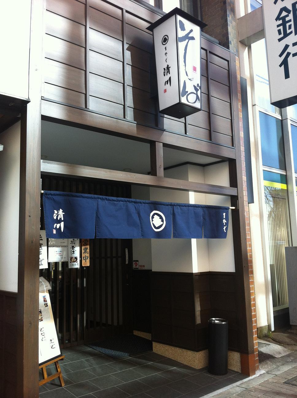 清川 そば店