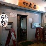 麺家 大国 - 平日14:00〜18:00めん類全種100円キャッシュバック。