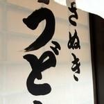 讃水 - 讃水の玄関文字(12.12)