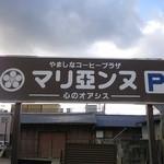マリ亜ンヌ - 車ヨユー