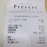 プレヴェール - ベリーのタルト5号:2677円:レシート.'13.01.05