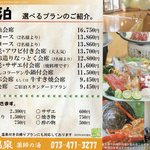 16756593 - 花山温泉の案内。日帰り入浴プランや、宿泊プランがあります。日帰りのはお座敷でのお食事コースもあります。
