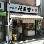 福寿堂 - お店外観