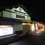 たまき - 店の建物