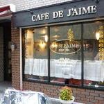 カフェ・ド・ジェーム -