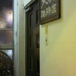 大坊珈琲店 - 階段を上がったら入り口。