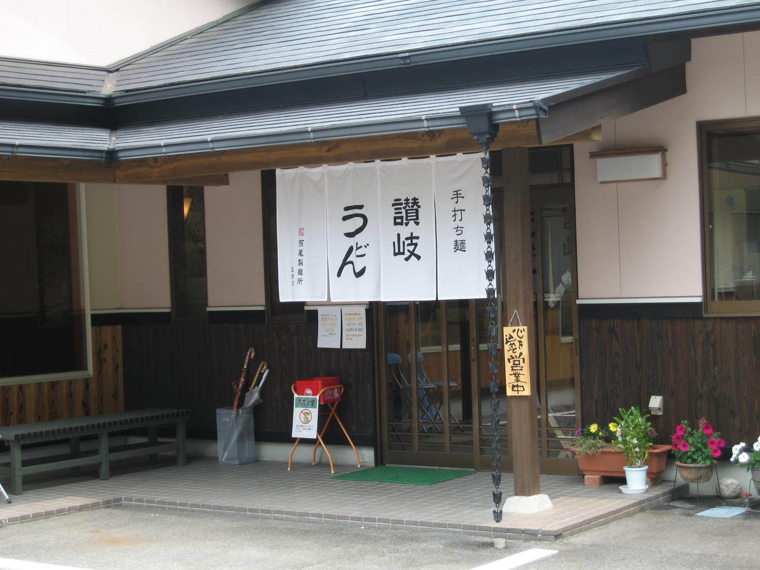 西尾製麺所