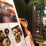 カネタカフェ - 錦市場にあります。