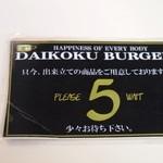 ダイコクバーガー - 少々お待ち下さい