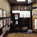つけ麺 えん寺 - つけ麺 えん寺 吉祥寺総本店