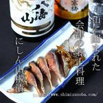岩瀬の清水そば - 【 クーポン対象 】 にしん山椒漬。会津の郷土料理の一つで、締まった身に山椒のピリ辛が効いてます。酒の肴にも最適な一品で、ぜひ召し上がっていただきたい逸品です。