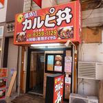 カルピ丼 - ファサードです。