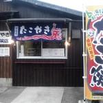 たこ焼き 丸佳笑店 -