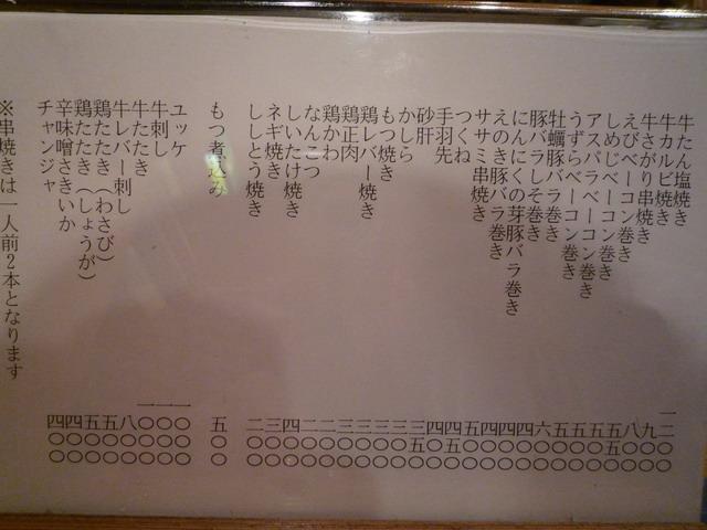 鶴炭火焼 name=