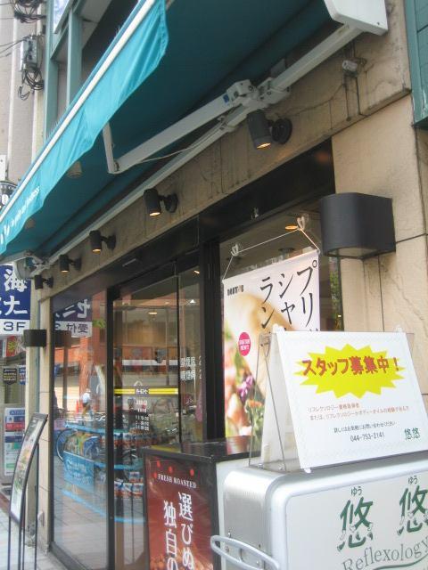 ドトールコーヒーショップ 武蔵新城店