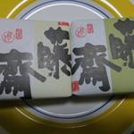 16771491 - 藤齋最中(各168円)