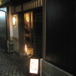 かみくら - 黒塀が風情在る外観
