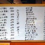 旬鮮酒場 Dank - 本日のおすすめメニュー 2013.1.11