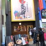 札幌 炎神 - 狸小路四丁目商店街にあります
