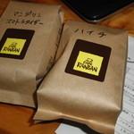 16774651 - 2013新年あけまして、CafeRANBAN